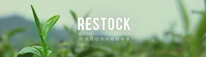 Restock!