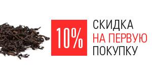 Скидка 10% на первую покупку